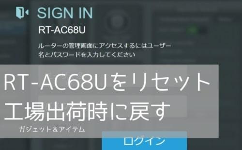 RT-AC68Uのシステムを工場出荷時の状態に戻す方法