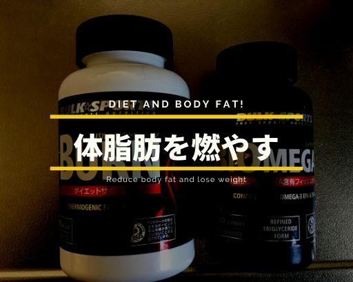 体脂肪を燃やす