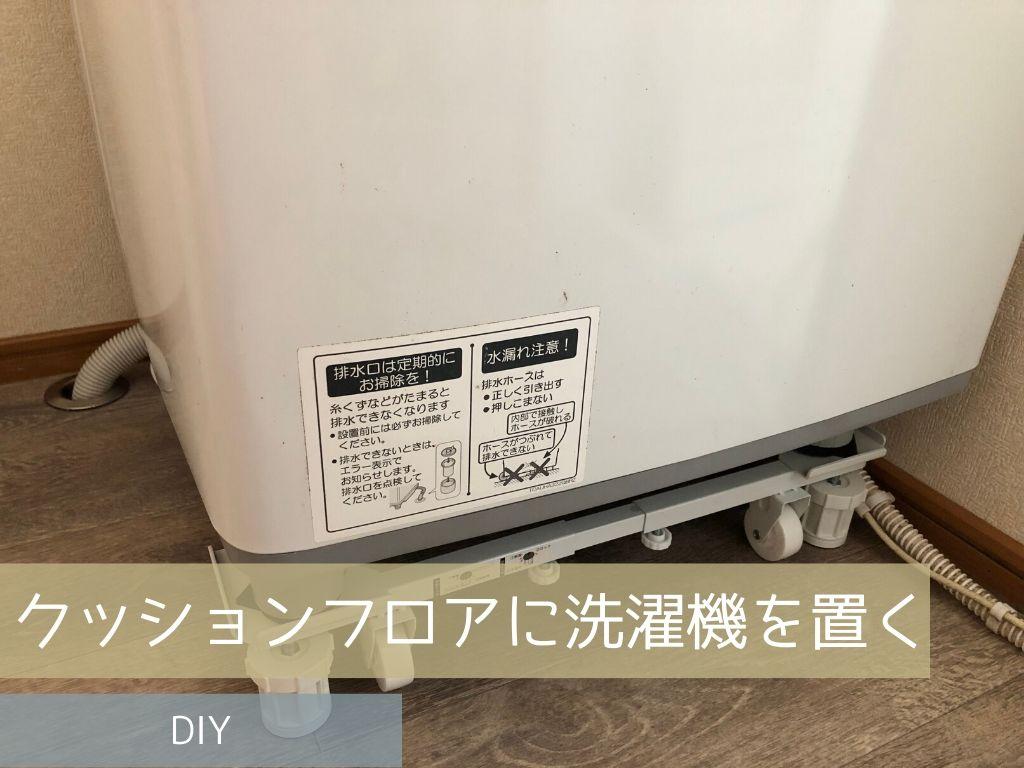 クッションフロアに洗濯機を置く方法
