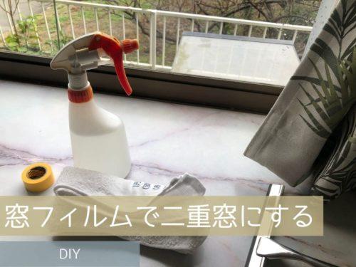DIYで簡易の断熱窓にする方法