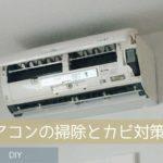 エアコンの掃除とカビ対策