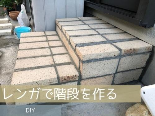 DIYでレンガで階段を作る