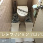 トイレの床をタイルからクッションフロアにする方法