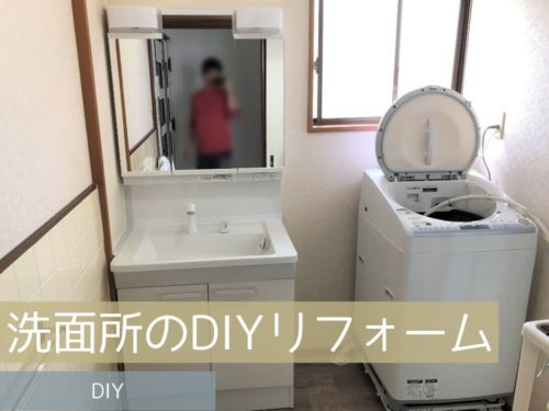 洗面所のDIYリフォーム|DIYでできる?洗面台と壁紙とクッションフロアの交換