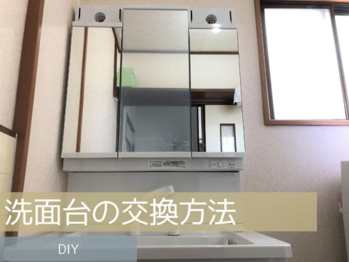 DIYでの洗面台の交換方法