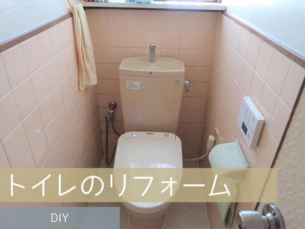 DIYでトイレのプチリフォーム