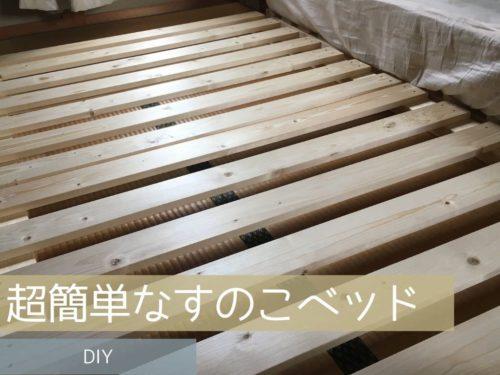 DIYで超簡単にロータイプのすのこベッドを作る方法