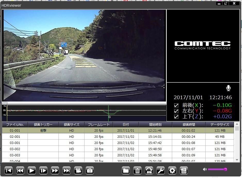 【レビュー|ドライブレコーダー】コムテック HDR-102の録画再生