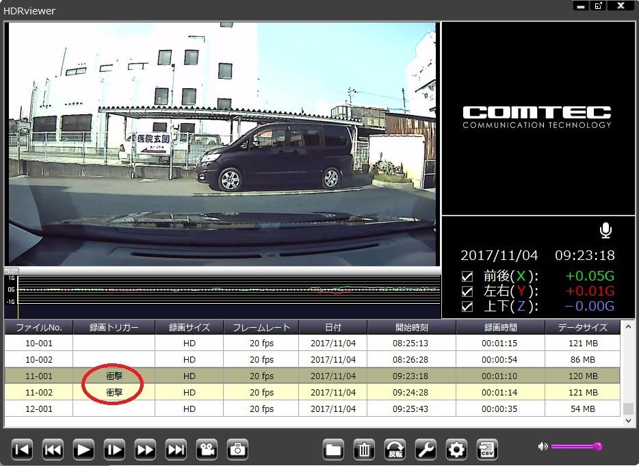 【レビュー|ドライブレコーダー】コムテック HDR-102のイベント録画