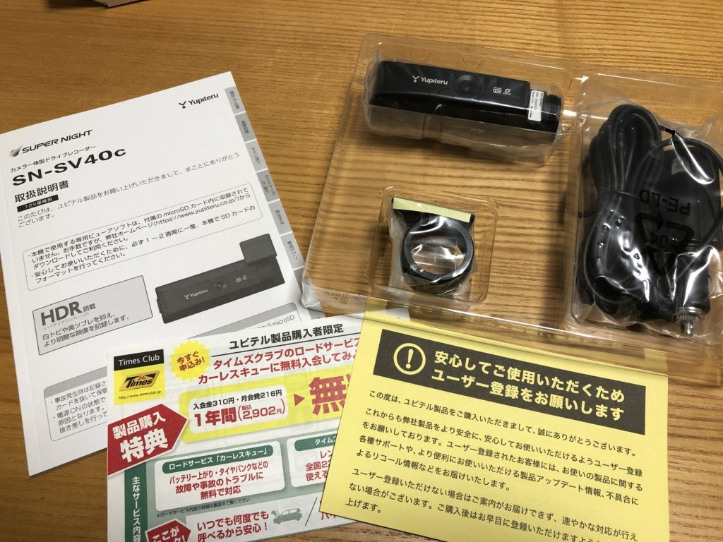 ユピテルのSN-SV40cの付属品