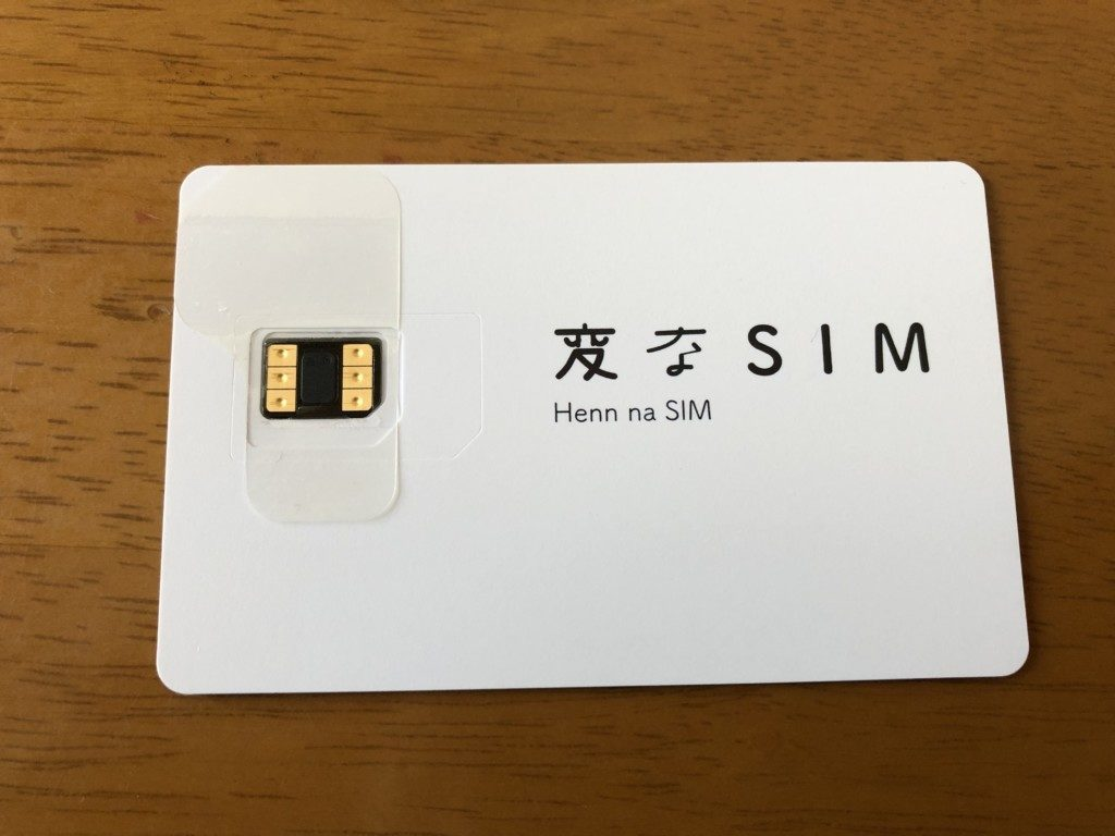 変なSIMをiphoneで使ってみた