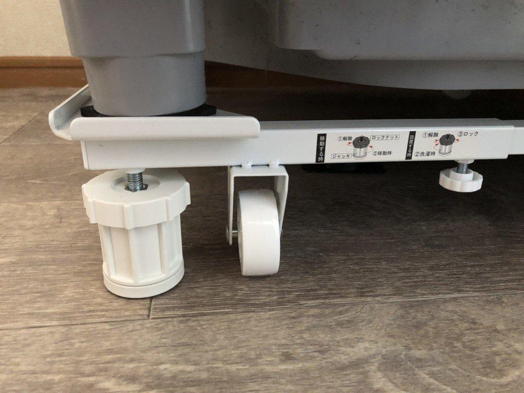 洗濯機置き台ジャッキで固定できるタイプ