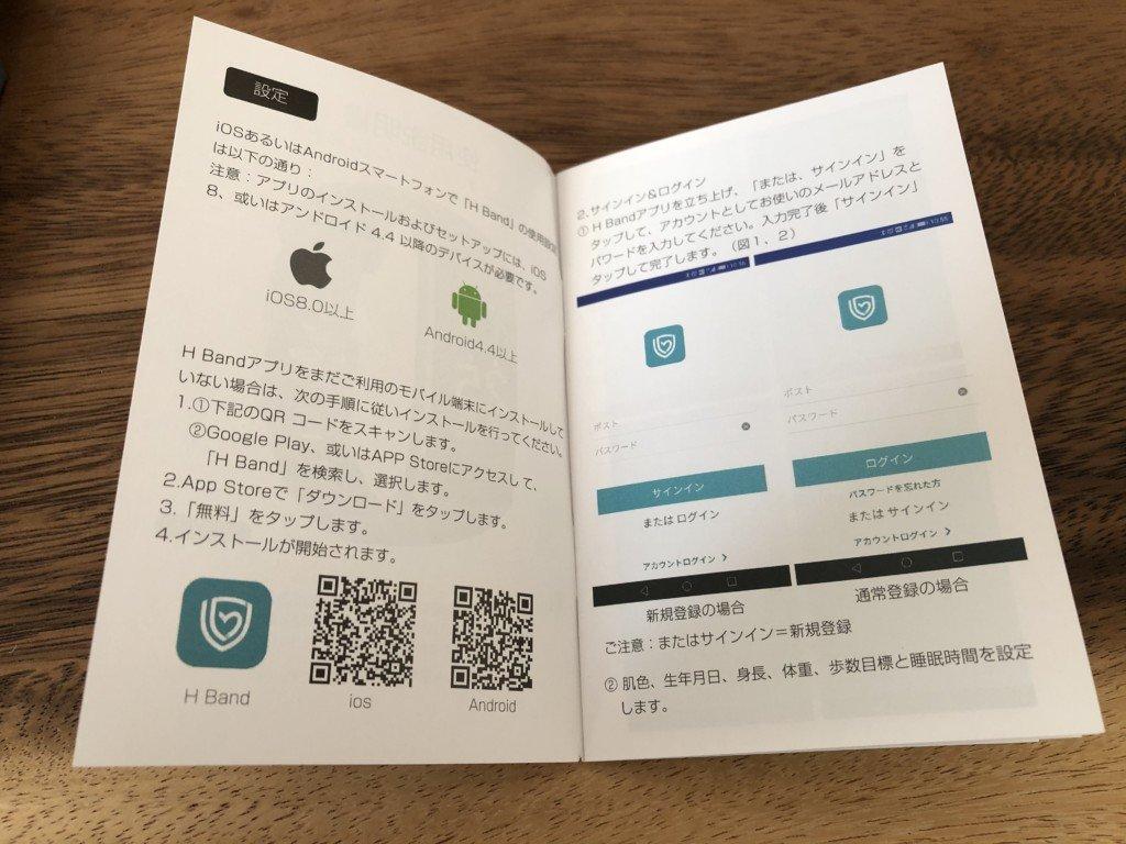 itDEAL L8のアプリ