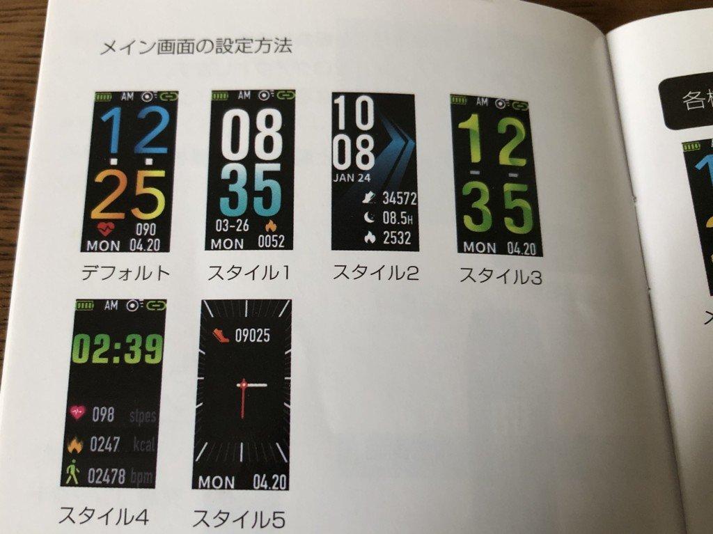 itDEAL L8のメイン画面は6種類