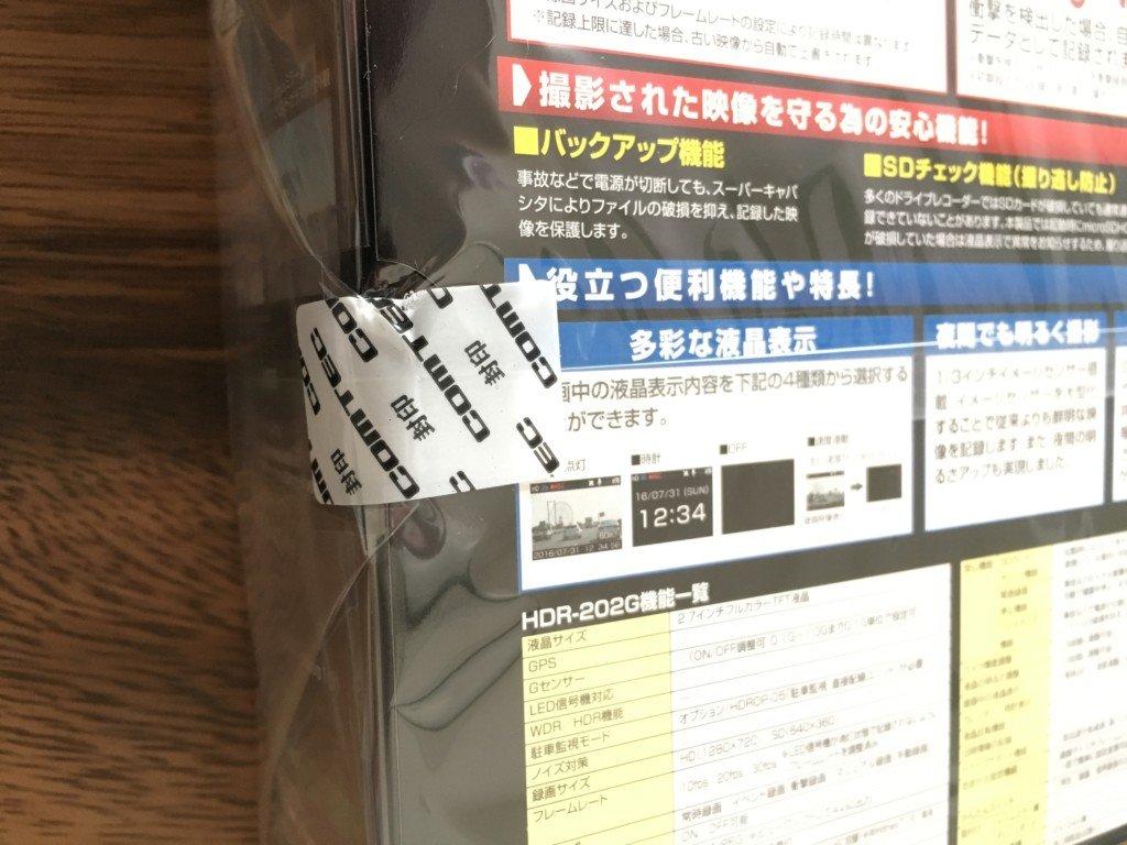 【レビュー|ドライブレコーダー】コムテック HDR-202G