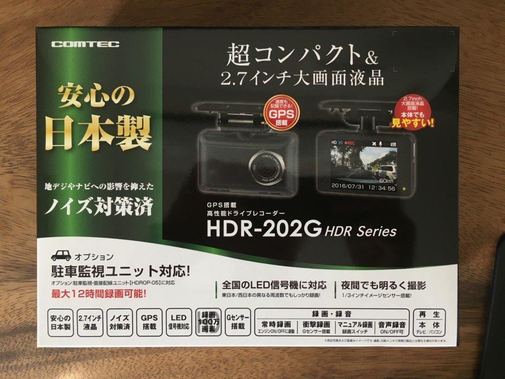 おすすめのGPS搭載モデル|コムテック HDR-202G