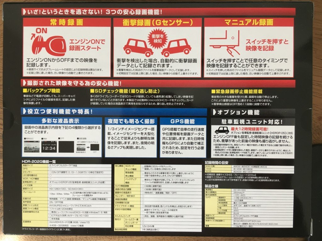 【レビュー|コムテック HDR-202G】ドライブレコーダーは100万画素