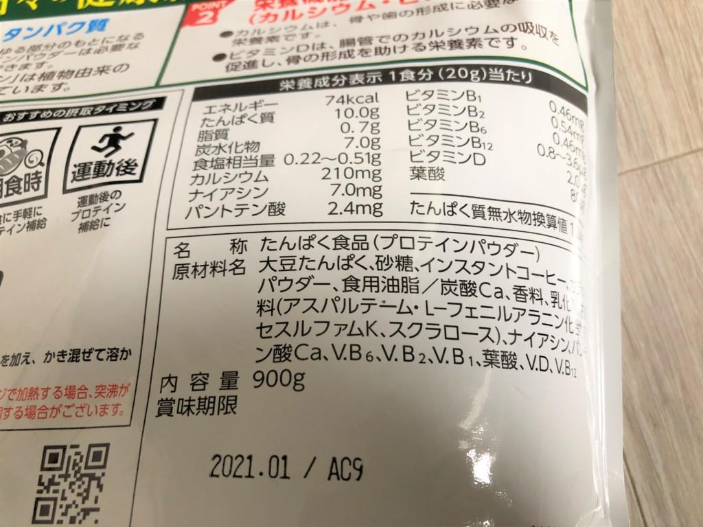 ウイダー 大豆プロテインの成分