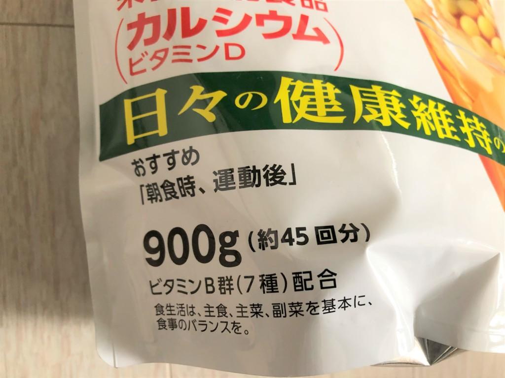 ウイダー 大豆プロテインの量
