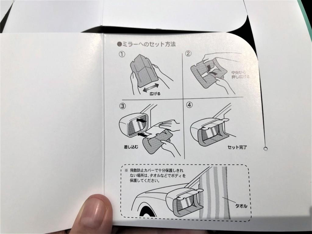 飛散防止カバーをの付け方
