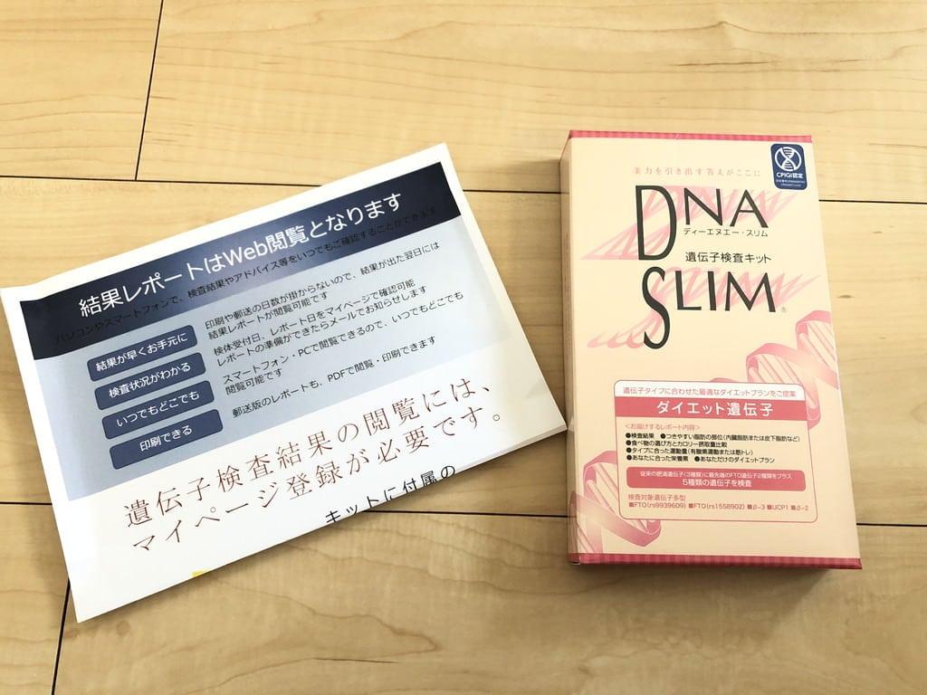 ダイエット遺伝子検査キット