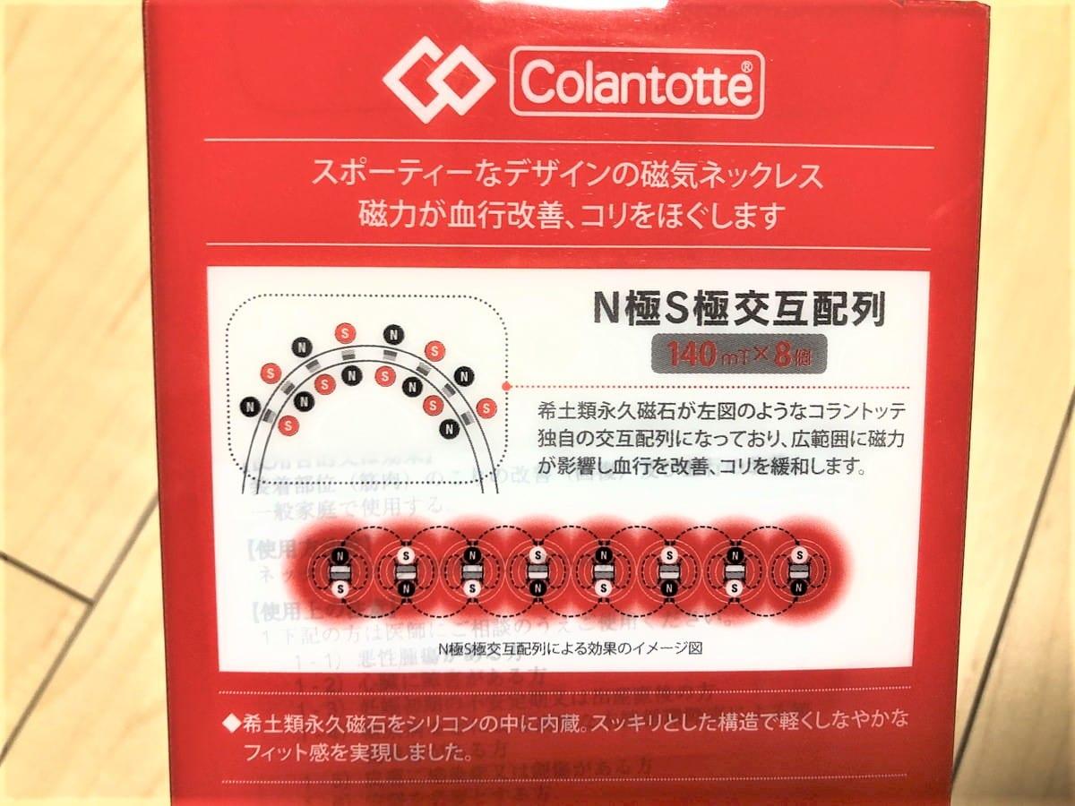 コラントッテの磁石の力