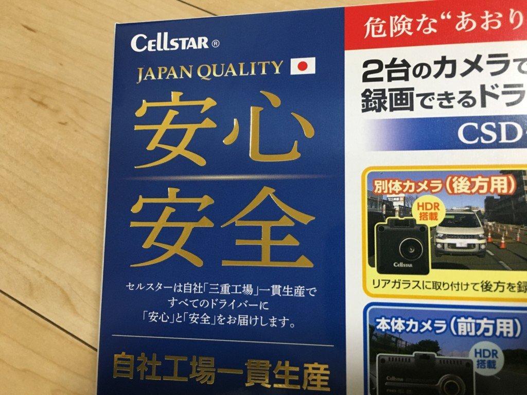 セルスターは日本製