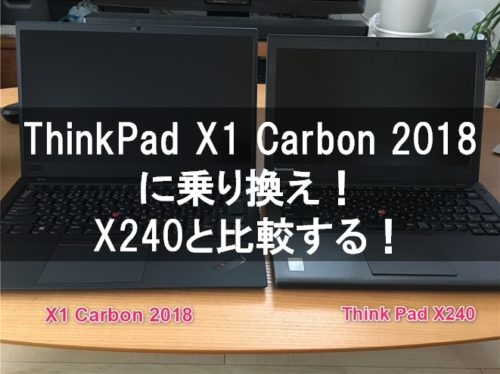 Think Pad X1 CarbonとX240を比較