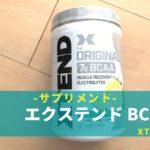 エクステンド BCAAレビュー