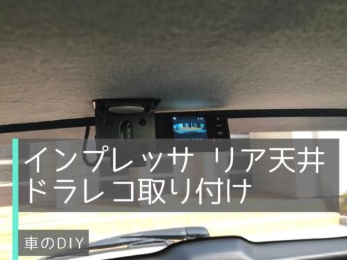 リアの天井にドライブレコーダー取り付け|インプレッサスポーツ