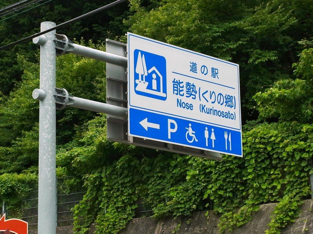 道の駅能勢(くりの郷)