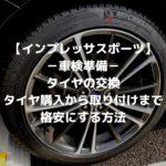 【インプレッサスポーツ:車検準備】タイヤの交換|タイヤ購入から取り付けまで格安にする方法