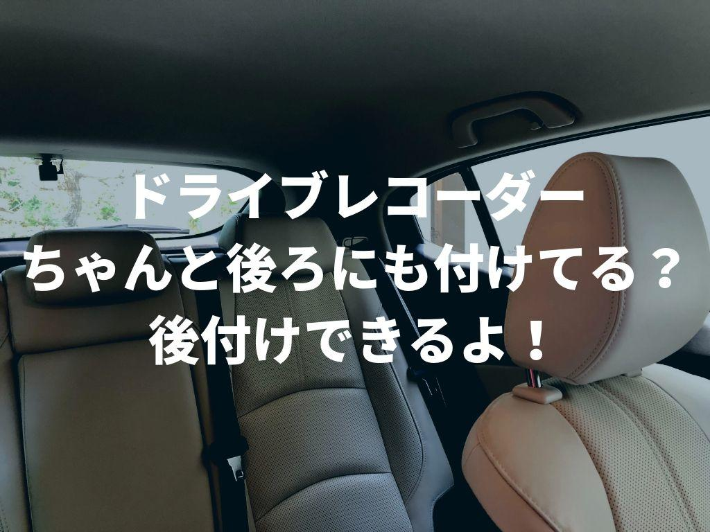 ドライブレコーダーちゃんと後ろにも付けてる?後付けできるよ!