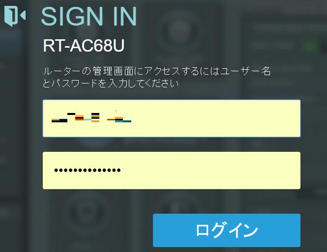RT-AC68Uの設定画面