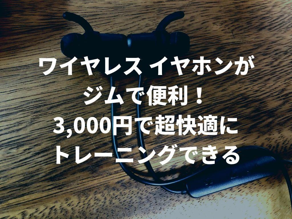 ワイヤレス イヤホンがジムで便利!3,000円で超快適にトレーニングできる